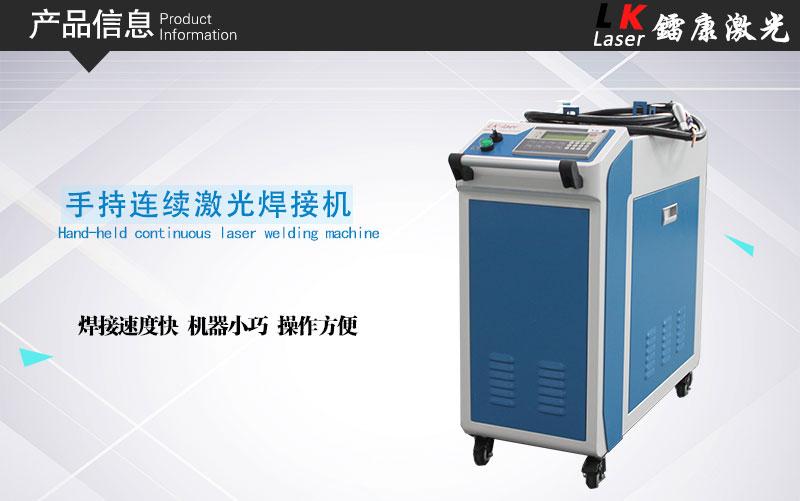 手持式连续激光焊接机