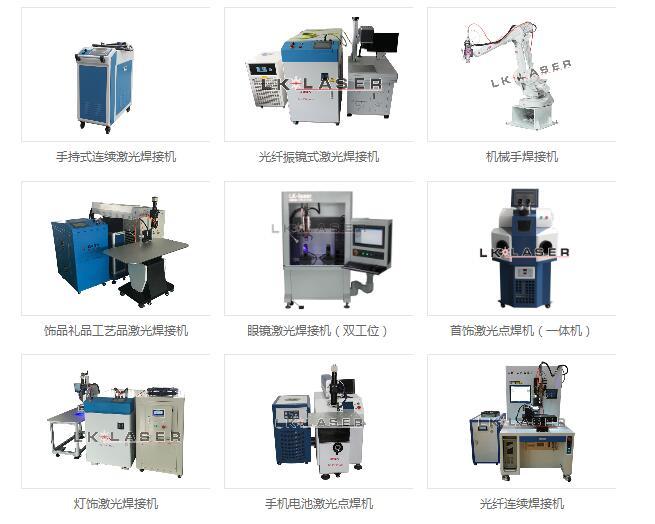 激光光束焊接机