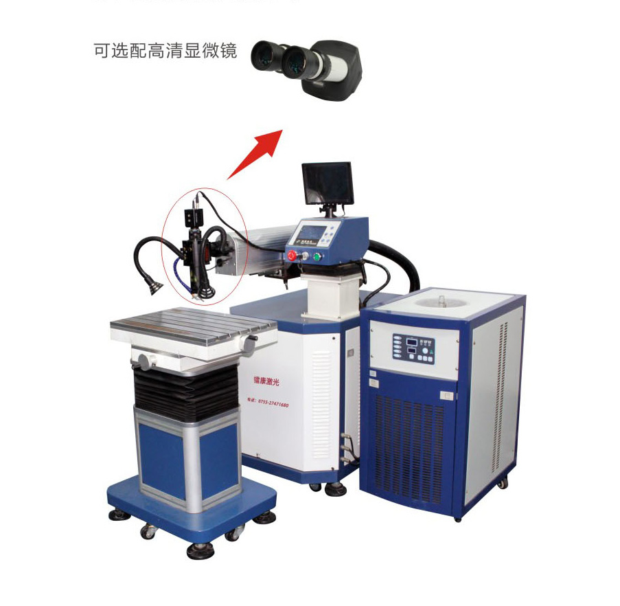 激光模具焊接机、修补机